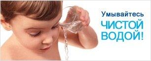 Футер - Умываейтесь чистой водой